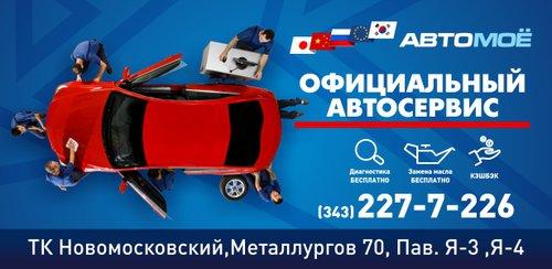 Первый в Екатеринбурге магазин автозапчастей